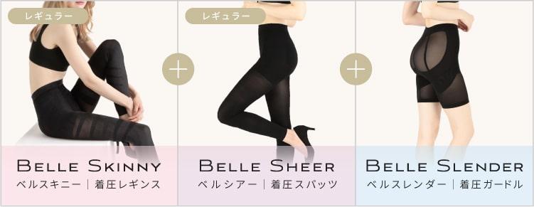 BELLE SKINNY / BELLE SHEER / BELLE slender