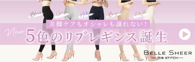 BELLE SKINNY -COOL TOUCH- 新発売