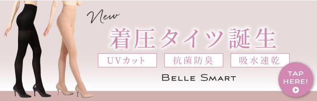 BELLE SMART 新発売